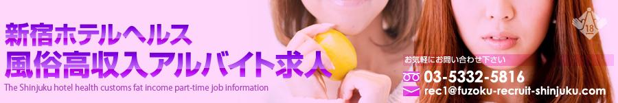 新宿ホテルヘルス風俗高収入アルバイト情報トップ画像